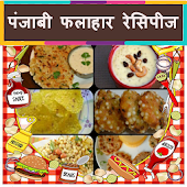 Punjabi Recipes in Hindi ( Offline )