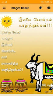 Pongal greetings wishes apps on google play screenshot image m4hsunfo Gallery