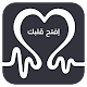 Download إفتح قلبك - Open Your Heart For PC Windows and Mac