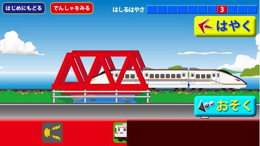 でんしゃスイスイ【電車・新幹線を走らせよう】【無料】幼児向