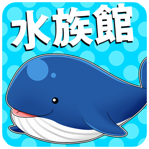 Aquarium collection 模擬 LOGO-玩APPs