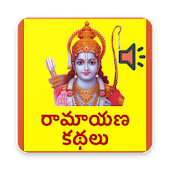 Ramayana - Audio Stories - Telugu