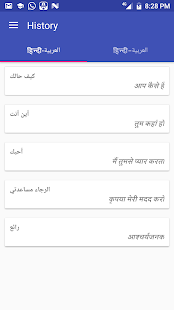 Arabic Hindi Translator - náhled