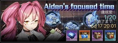 Aiden's focused time