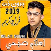islam sobhi quran mp3 offline 2019