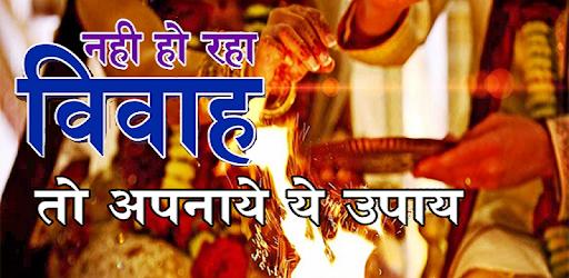 matchmaking pour le mariage en hindi matchmaking lol non classés