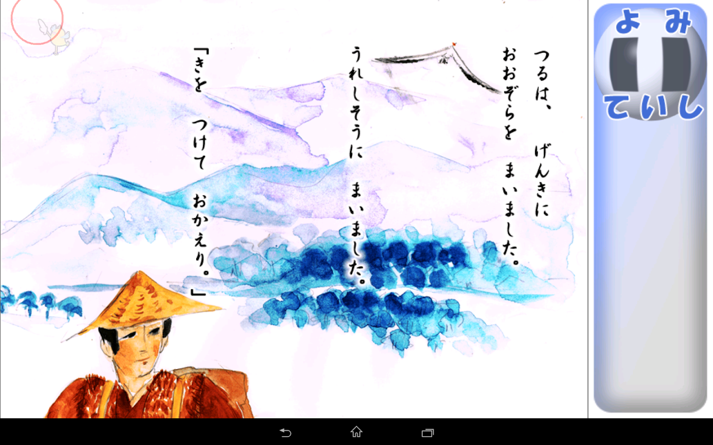 Write&Sing Japanese Folk Tales- screenshot