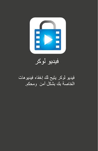 فيديو لوكر screenshot 1