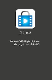 فيديو لوكر 1