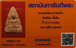 ***วัดใจ50-.+บัตร*** พระพุทธชินราช เนื้อดิน ปี2516 วัดชะวึก จ.ระยอง (หลวงปู่ทิม ปลุกเสก) สวยๆ พร้อมบัตรรับรองครับ