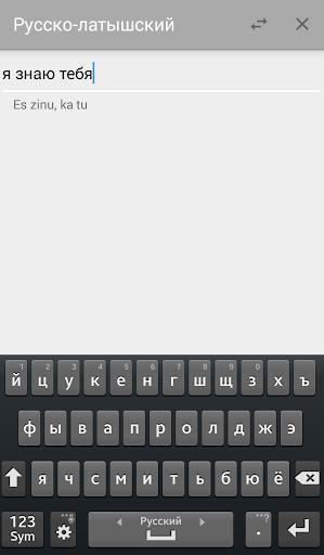 Русско-латышский переводчик