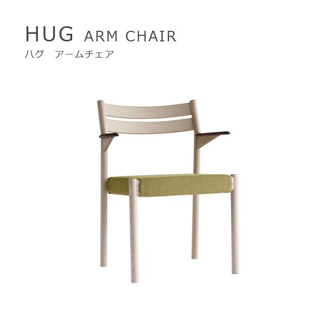 HUG ARM CHAIR