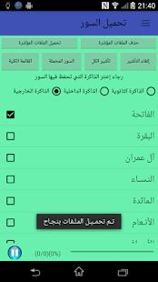 com.nouredine.el.azzouzi.morocco.quran for PC-Windows 7,8,10 and Mac apk screenshot 7
