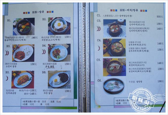 韓之味菜單