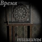 Time of silence v1.9