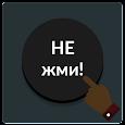 Черная кнопка: не советую нажимать на меня