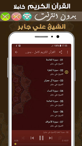 sheikh ali jaber Quran MP3 Offline 2.0 screenshots 2