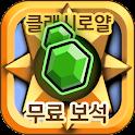 클래시로얄 무료 보석 충전 - 팡팡템 icon