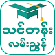 MyanLearn for Students– Find Tuition in your phone for PC Windows 10/8/7