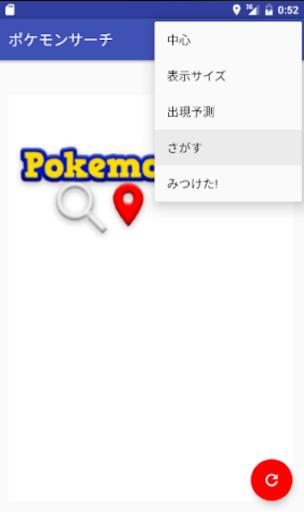 免費下載冒險APP|支援ツール:ポケモンGOサーチ app開箱文|APP開箱王