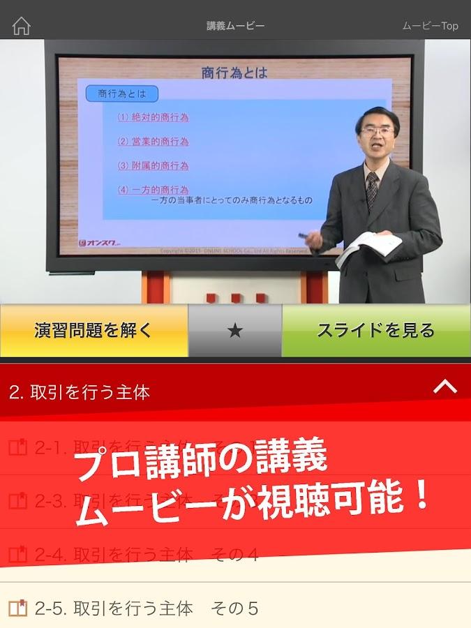 【ビジネス実務法務検定 3級独学】公式テキストよ …