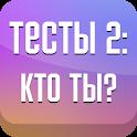 Тесты 2: Кто ты? icon