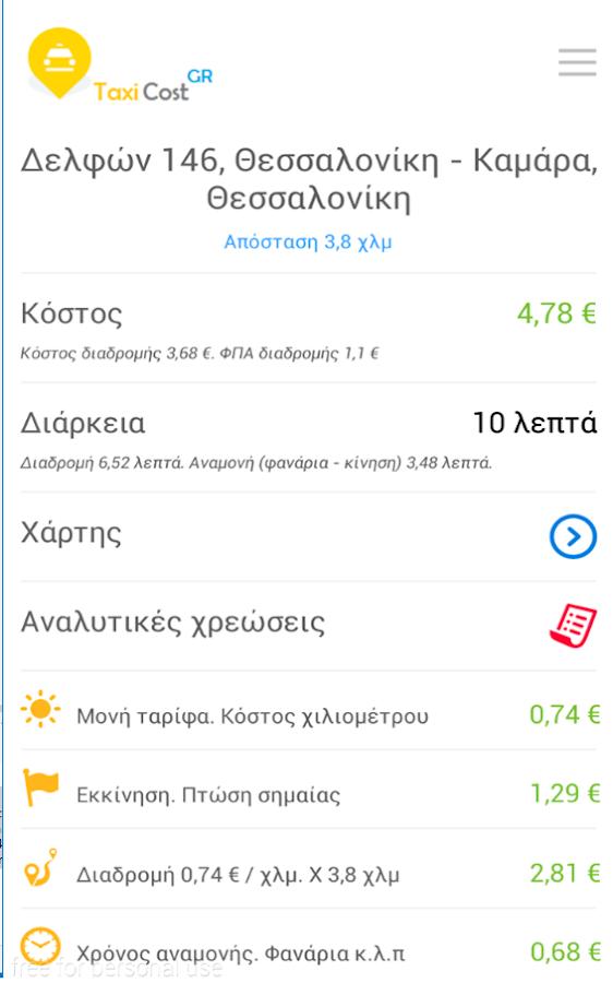 Taxi Cost - στιγμιότυπο οθόνης