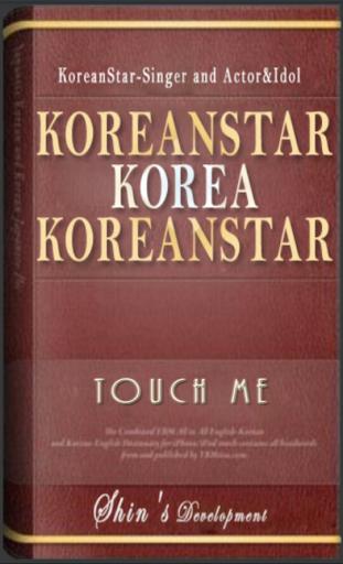 韓流スターSNS