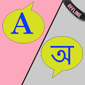 English Assamese Dictionary