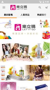 樂立購Let it go - náhled