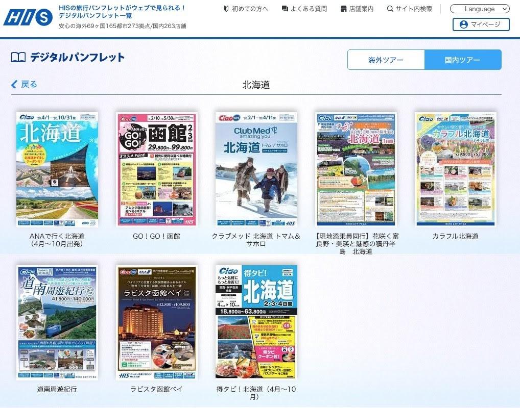 HIS関西事業部企画・旅行商品のパンフレット『Ciao 北海道』