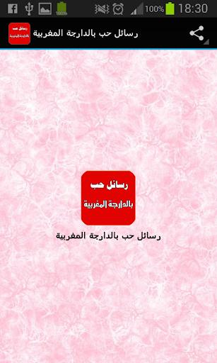 玩免費生活APP|下載رسائل حب بالدارجة مغربية 2016 app不用錢|硬是要APP