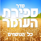 Sefirat Haomer - ספירת העומר icon