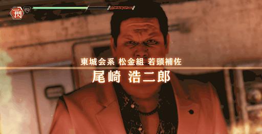 11章_尾崎浩二郎