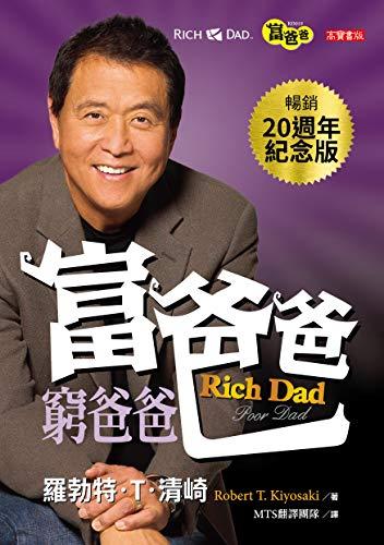 富爸爸窮爸爸重點心得:推薦《富爸爸,窮爸爸(20週年紀念版)》