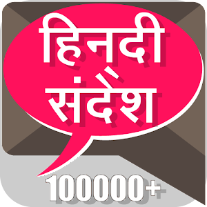हिंदी संदेश Hindi Messages SMS for PC and MAC