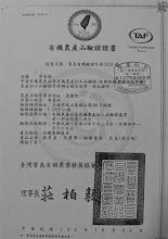 Photo: 201405黃慧娟有機證書