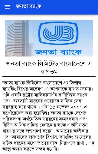 Janata Bank Official App