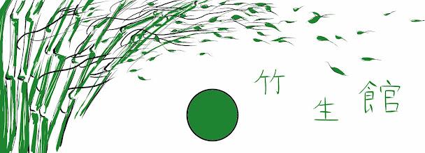 Photo: Bambus Tenugui; Inge