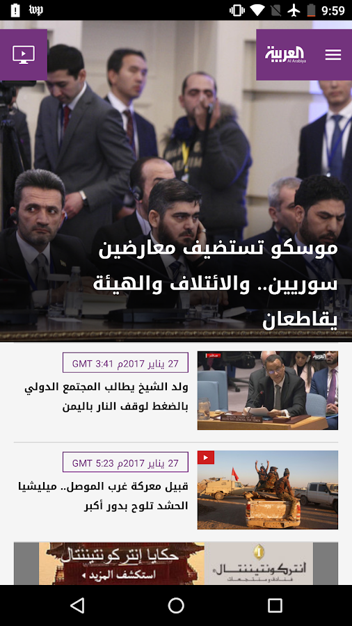 العربية- لقطة شاشة