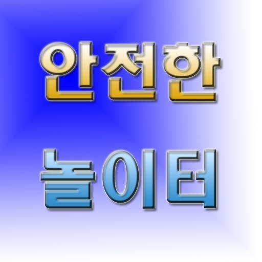 안전놀이터-검증놀이터,스포츠토토,해외배당,라이브스코어,먹튀방지