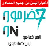 اخبار اليمن - حضرموت نت