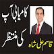 Qasim Ali Shah Motivation for PC-Windows 7,8,10 and Mac