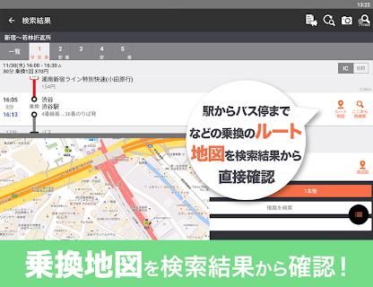 乗換案内 無料で使える鉄道 バスルート検索 運行情報 時刻表 screenshot 09