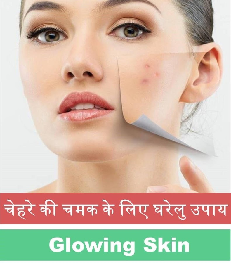Beauty Tips Skin Care Tips - Android Apps On Google Play