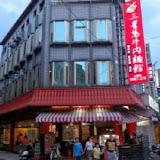 三星蔥牛肉麵館(羅東店)
