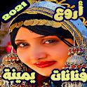 اروع اغاني يمنيه  بدون نت 2021 icon
