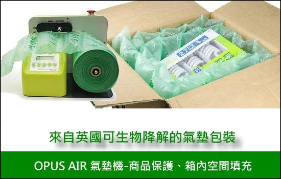 OPUS AIR 氣墊機