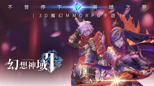 幻想神域2(港澳版) 5.7.10 screenshots 1