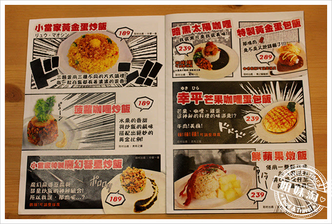 攝飲動漫主題餐廳菜單2